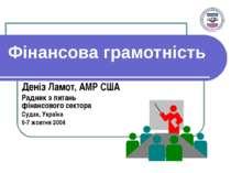 Фінансова грамотність Деніз Ламот, АМР США Радник з питань фінансового сектор...
