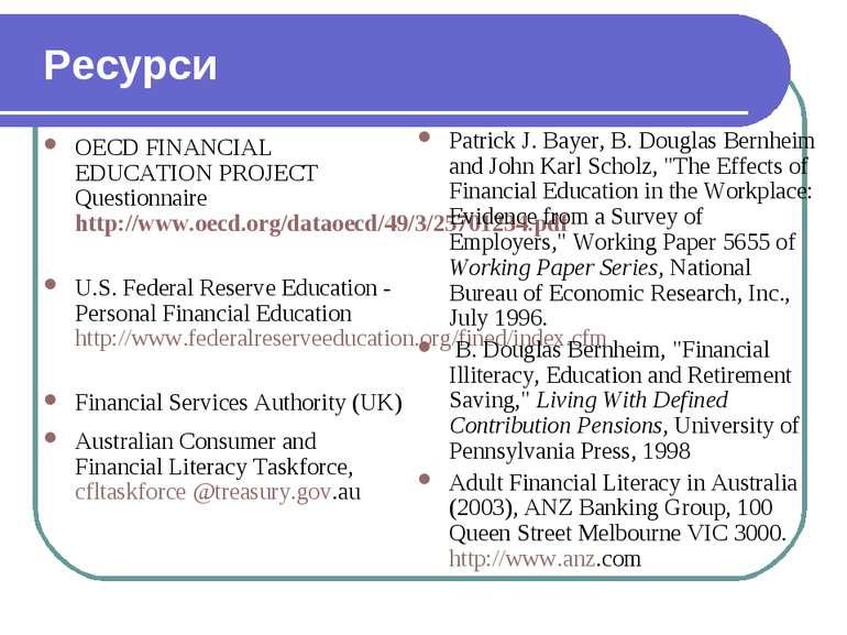 Ресурси OECD FINANCIAL EDUCATION PROJECT Questionnaire http://www.oecd.org/da...