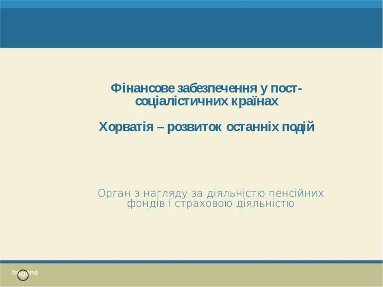 Фінансове забезпечення у пост-соціалістичних країнах Хорватія – розвиток оста...