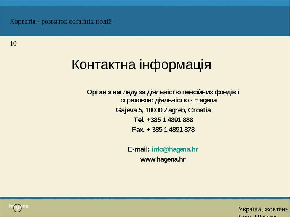 Контактна інформація Орган з нагляду за діяльністю пенсійних фондів і страхов...