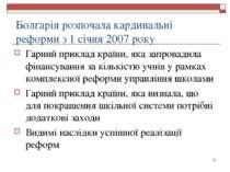 Болгарія розпочала кардинальні реформи з 1 січня 2007 року Гарний приклад кра...
