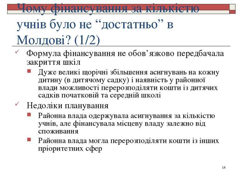 """Чому фінансування за кількістю учнів було не """"достатньо"""" в Молдові? (1/2) Фор..."""