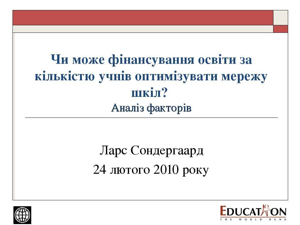 Чи може фінансування освіти за кількістю учнів оптимізувати мережу шкіл? Анал...