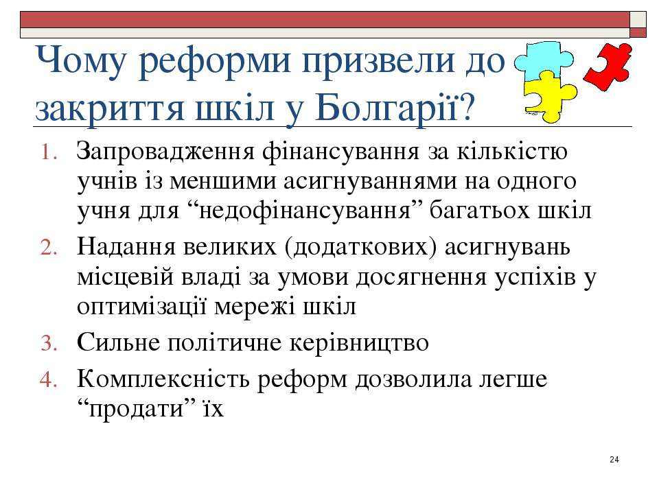 Чому реформи призвели до закриття шкіл у Болгарії? * Запровадження фінансуван...