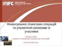 Фінансування лізингових операцій та управління ризиками їх учасників Колядюк ...