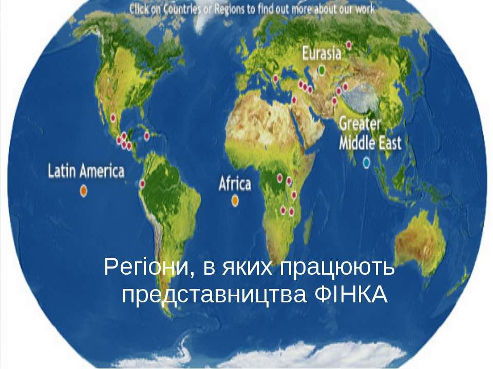 Регіони, в яких працюють представництва ФІНКА