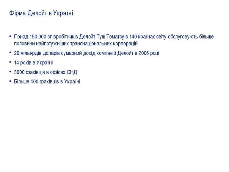 Фірма Делойт в Україні Понад 150,000 співробітників Делойт Туш Томатсу в 140 ...