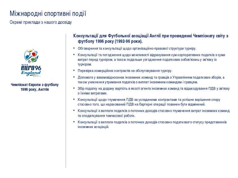 Консультації для Футбольної асоціації Англії при проведенні Чемпіонату світу ...