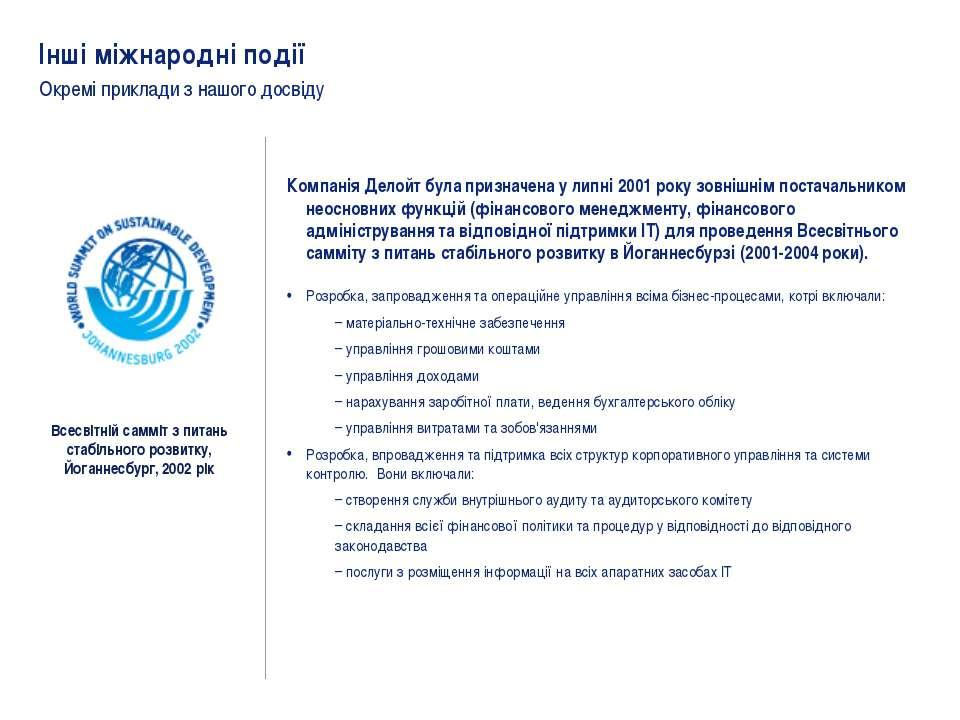 Компанія Делойт була призначена у липні 2001 року зовнішнім постачальником не...
