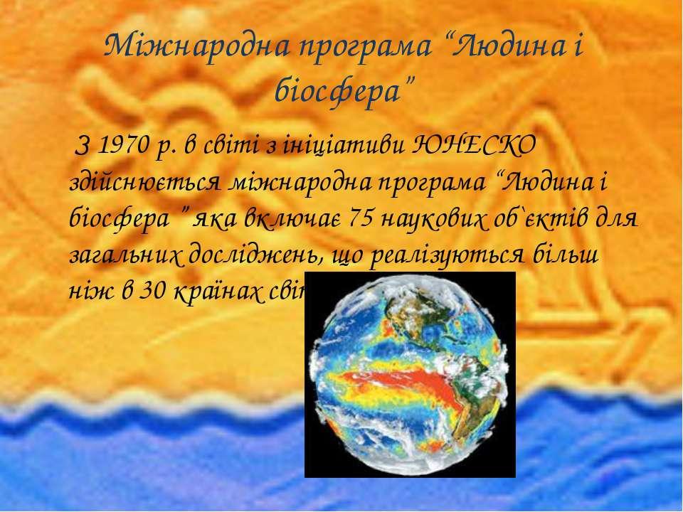 """Міжнародна програма """"Людина і біосфера"""" З 1970 р. в світі з ініціативи ЮНЕСКО..."""