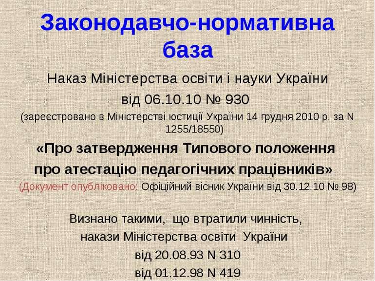 Законодавчо-нормативна база Наказ Міністерства освіти і науки України від 06....