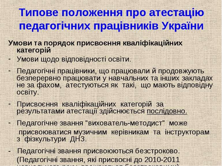 Типове положення про атестацію педагогічних працівників України Умови та поря...