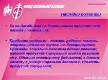 Наслідки політики Як на Заході, так і в Україні можна виділити такі наслідки ...