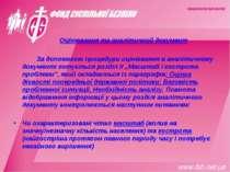 Оцінювання та аналітичний документ За допомогою процедури оцінювання в аналіт...