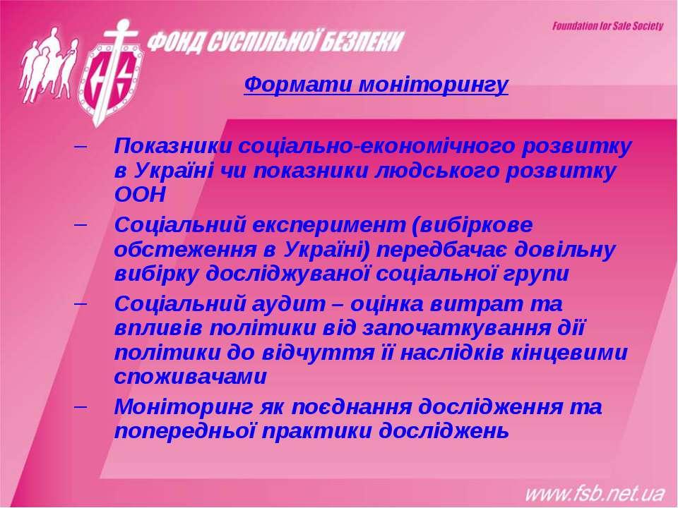 Формати моніторингу Показники соціально-економічного розвитку в Україні чи по...