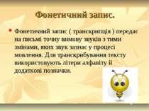 Фонетичний запис. Фонетичний запис ( транскрипція ) передає на письмі точну в...