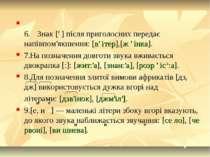 6. Знак [' ] після приголосних передає напівпом'якшення: [в' ітер],[ж ' інка]...