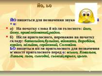 йо, ьо ЙО пишеться для позначення звукосполучення й + о: а) На початку слова ...