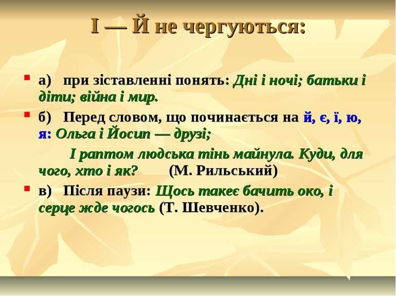 І — Й не чергуються: а) при зіставленні понять: Дні і ночі; батьки і діти; ві...