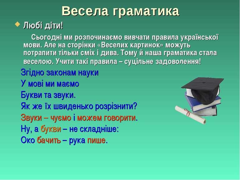 Весела граматика Любі діти! Сьогодні ми розпочинаємо вивчати правила українсь...
