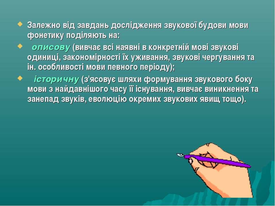 Залежно від завдань дослідження звукової будови мови фонетику поділяють на: о...