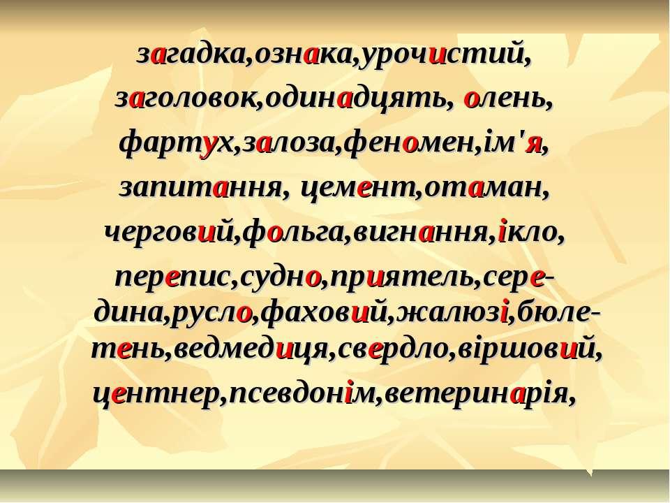 загадка,ознака,урочистий, заголовок,одинадцять, олень, фартух,залоза,феномен,...