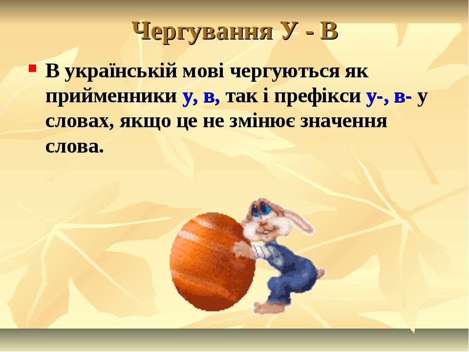 Чергування У - В В українській мові чергуються як прийменники у, в, так і пре...