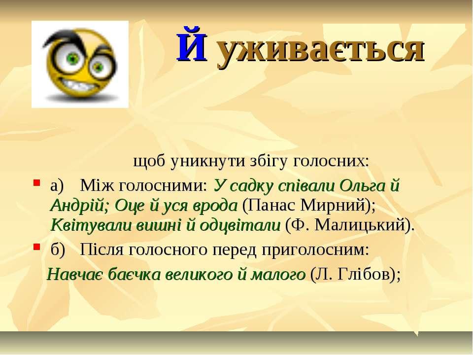 Й уживається щоб уникнути збігу голосних: а) Між голосними: У садку співали О...