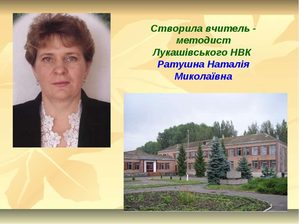 Створила вчитель - методист Лукашівського НВК Ратушна Наталія Миколаївна