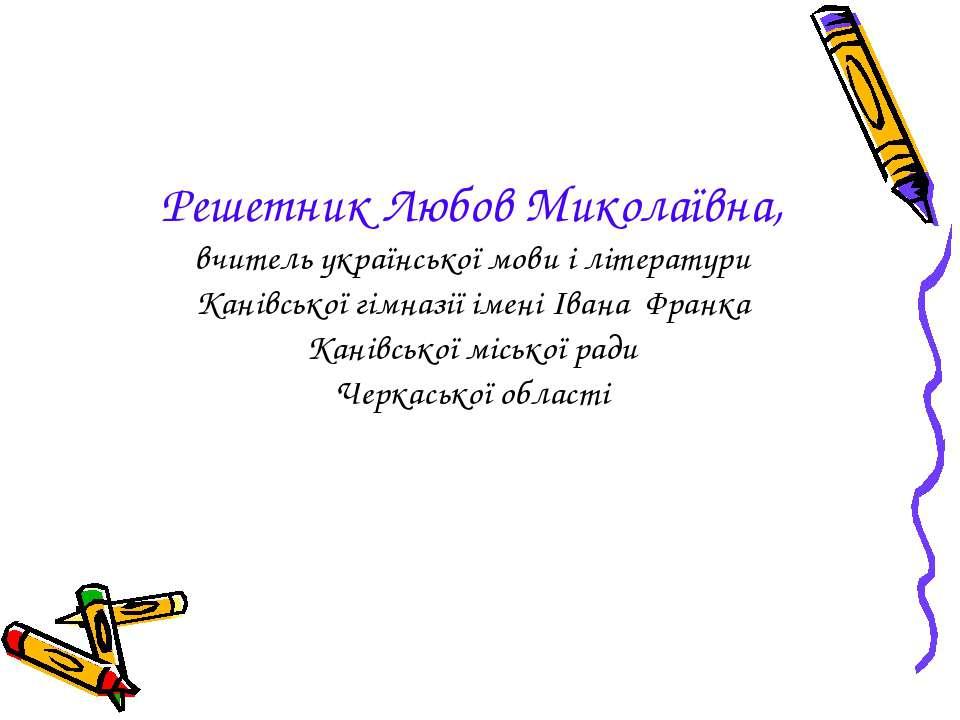 Решетник Любов Миколаївна, вчитель української мови і літератури Канівської г...