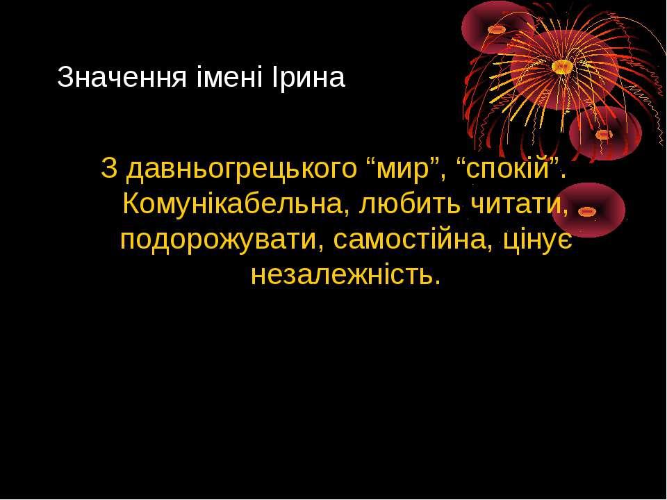 """Значення імені Ірина З давньогрецького """"мир"""", """"спокій"""". Комунікабельна, любит..."""