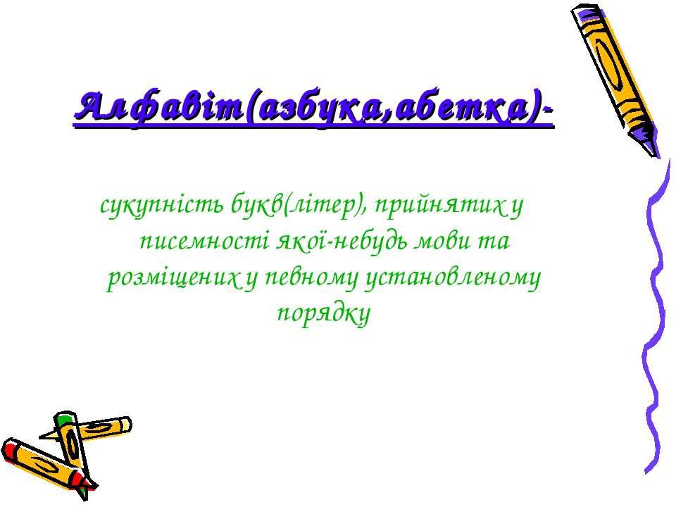 Алфавіт(азбука,абетка)- сукупність букв(літер), прийнятих у писемності якої-н...