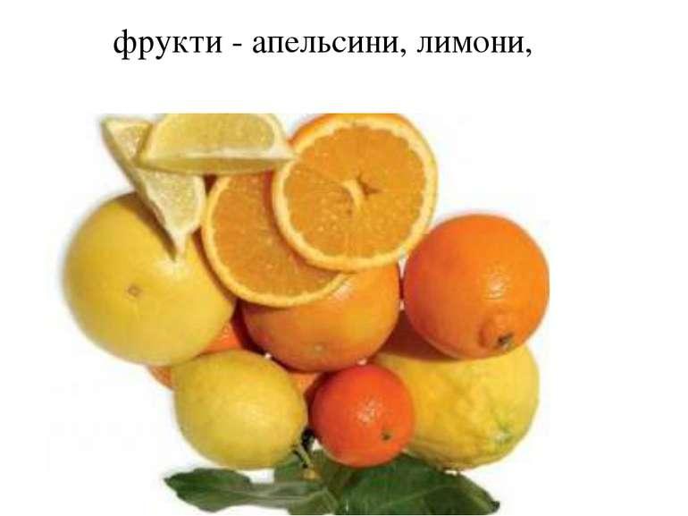 фрукти - апельсини, лимони,