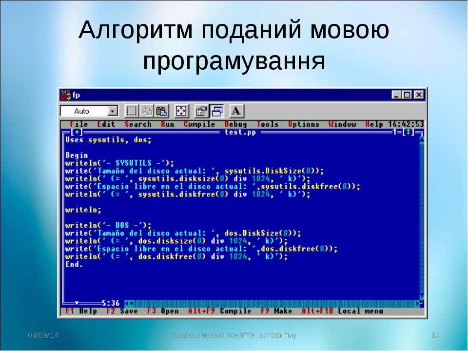Алгоритм поданий мовою програмування * * Узагальнюємо поняття алгоритму Узага...