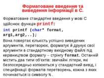 Форматоване введення та виведення інформації в С. Форматоване стандартне введ...