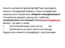 Кількість аргументів функції printf має відповідати кількості специфікацій фо...