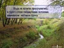 Вода не встигає просочуватись в ґрунт і стікає каламутними потоками, вимиваюч...