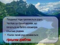 Поодинокі гори трапляються рідко. Частіше це гірські масиви, що тягнуться на ...