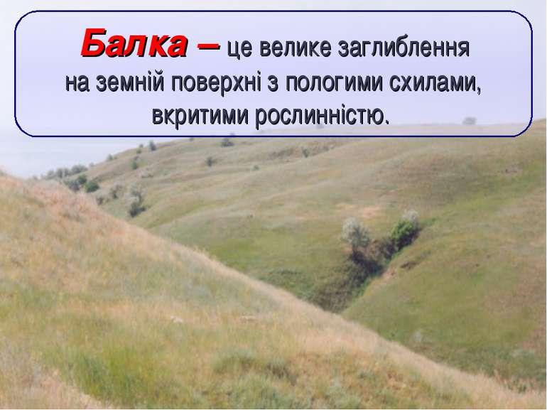 Балка – це велике заглиблення на земній поверхні з пологими схилами, вкритими...