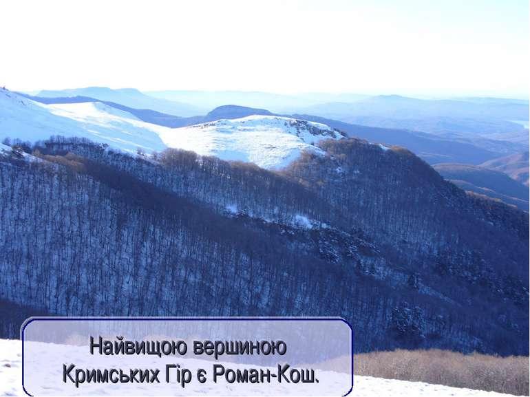 Найвищою вершиною Кримських Гір є Роман-Кош.
