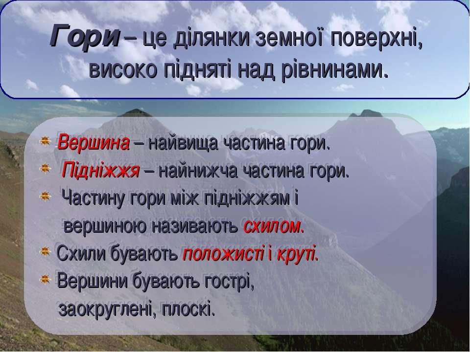 Вершина – найвища частина гори. Підніжжя – найнижча частина гори. Частину гор...