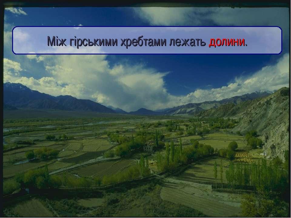 Між гірськими хребтами лежать долини.