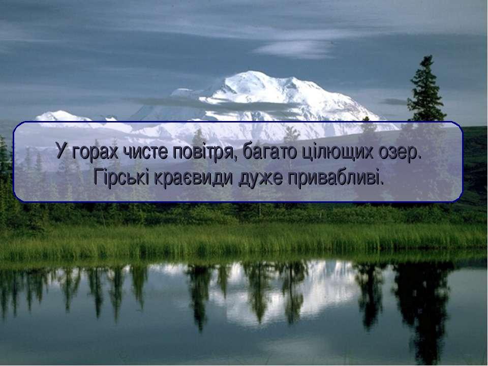 У горах чисте повітря, багато цілющих озер. Гірські краєвиди дуже привабливі.