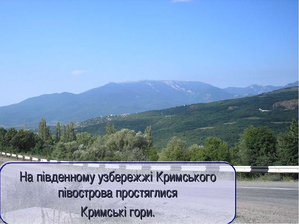 На південному узбережжі Кримського півострова простяглися Кримські гори.