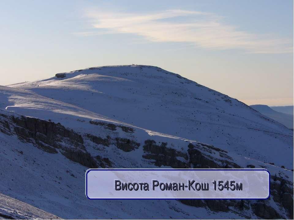 Висота Роман-Кош 1545м