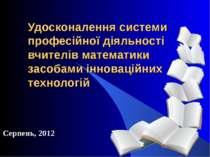 Удосконалення системи професійної діяльності вчителів математики засобами інн...