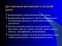 Цілі навчання математики в основній школі: формування в учнів математичних зн...