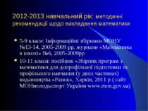 2012-2013 навчальний рік: методичні рекомендації щодо викладання математики 5...