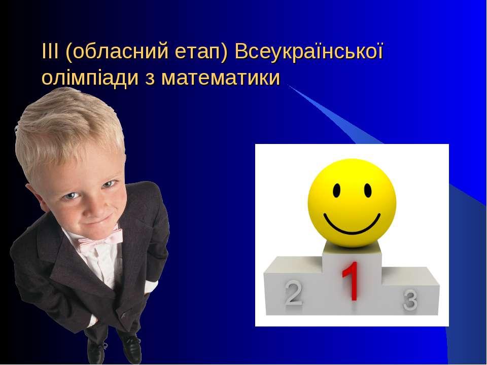 ІІІ (обласний етап) Всеукраїнської олімпіади з математики
