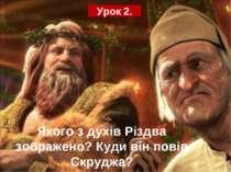 Якого з духів Різдва зображено? Куди він повів Скруджа? Урок 2.